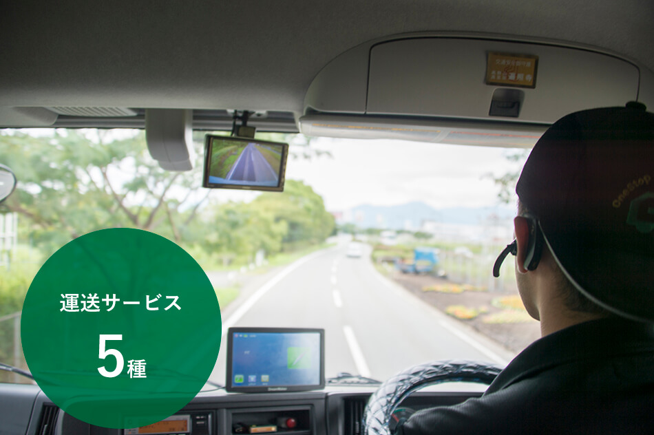 Gライン,GLINE,物流,運送,トラック,福岡,高収入