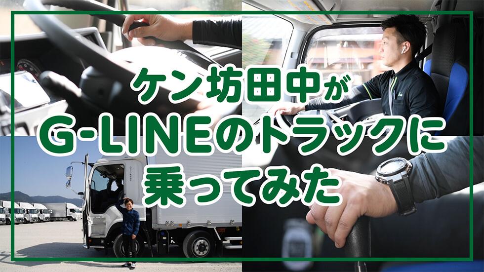 ケン坊田中がG-LINEのトラックに乗ってみた