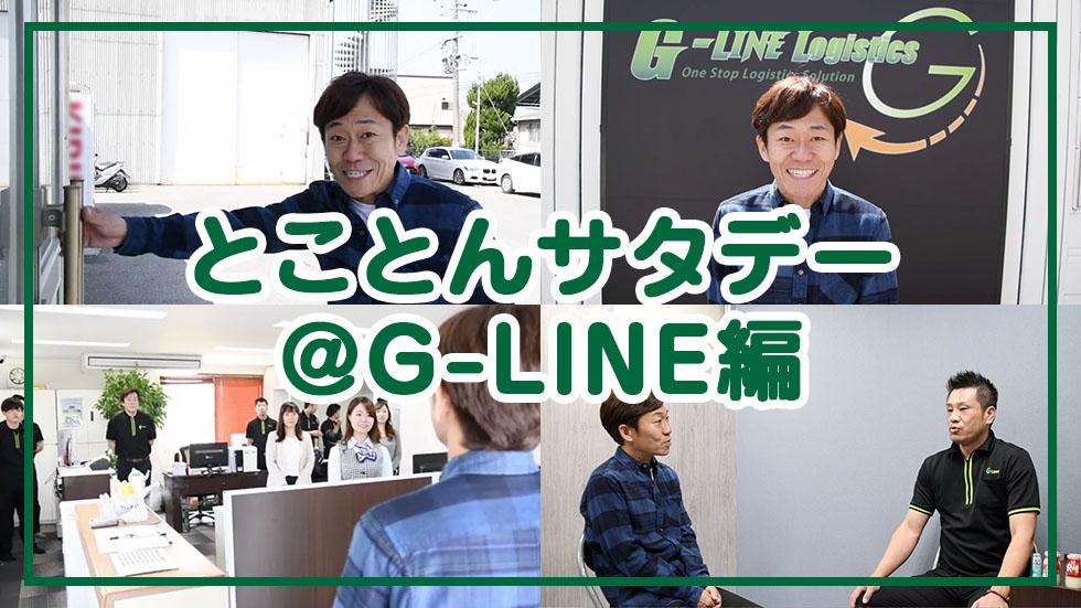 とことんサタデー@G-LINE編